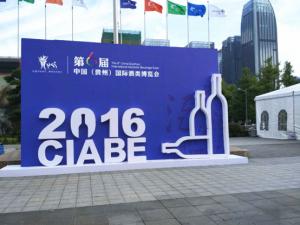 太原酒厂参展第六届中国国际酒类博览会